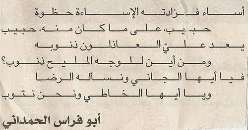ابيات رائعة في الحب لابي فراس الحمداني منتديات درر العراق